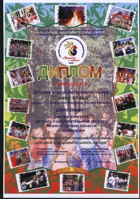 Конкурсе вариативных программ в сфере отдыха и оздоровления детей